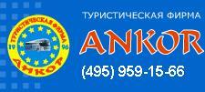 Логотип туроператора Анкор