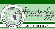 Логотип туроператора Арабеска XXI
