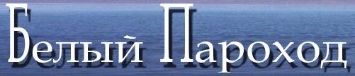 Логотип туроператора Белый Пароход