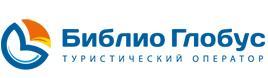 Логотип туроператора Библио Глобус