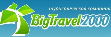 Логотип туроператора BigTravel 2000