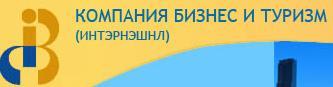 Логотип туроператора Компания Бизнес и Туризм Интэрнэшнл