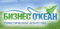 Логотип туроператора Бизнес Океан
