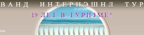 Логотип туроператора ВАНД ИНТЕРНЭШНЛ ТУР