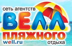 Логотип туроператора ВЕЛЛ