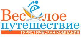 Логотип туроператора Веселое путешествие