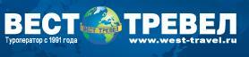 Логотип туроператора ВЕСТ ТРЕВЕЛ