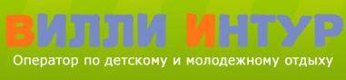 Логотип туроператора Вилли Интур