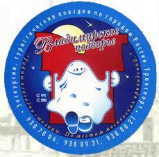 Логотип туроператора Владимирское подворье