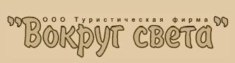Логотип туроператора Вокруг света
