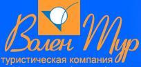 Логотип туроператора Волен турc