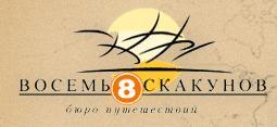 Логотип туроператора Восемь скакунов