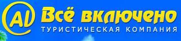 Логотип туроператора Всё включено