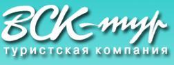 Логотип туроператора ВСК-Тур