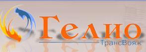 Логотип туроператора ГЕЛИО Транс Вояж