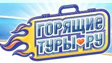 Логотип туроператора Горящие туры
