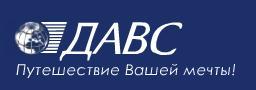 Логотип туроператора ДАВС