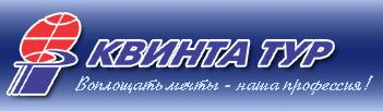 Логотип туроператора Квинта-тур
