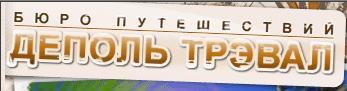 Логотип туроператора ДЕПОЛЬ ТРЭВАЛ