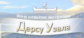 Логотип туроператора ДЕРСУ УЗАЛА