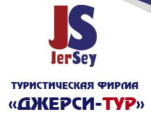 Логотип туроператора Джерси-Тур