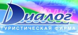 Логотип туроператора ДИАЛОГ