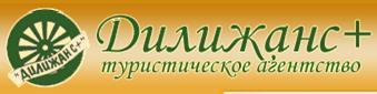Логотип туроператора Дилижанс+