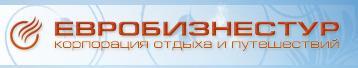 Логотип туроператора ЕВРОБИЗНЕСТУР