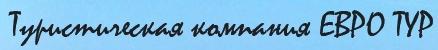 Логотип туроператора ЕВРО ТУР