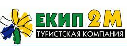Логотип туроператора ЕКИП-2М