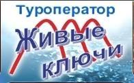 Логотип туроператора Живые Ключи