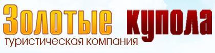 Логотип туроператора Золотые Купола