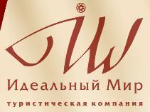 Логотип туроператора Идеальный Мир