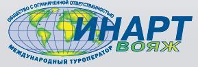 Логотип туроператора ИНАРТ ВОЯЖ