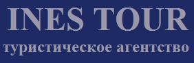 Логотип туроператора ИНЕС ТУР