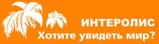 Логотип туроператора Интер ОЛИС