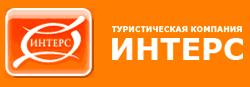 Логотип туроператора Интерс