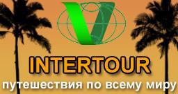 Логотип туроператора Интертур
