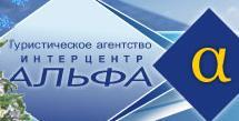 Логотип туроператора Интерцентр Альфа
