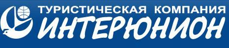 Логотип туроператора ИНТЕРЮНИОН