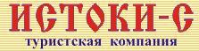 Логотип туроператора ИСТОКИ - С