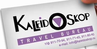 Логотип туроператора КАЛЕЙДОСКОП Бюро путешествий