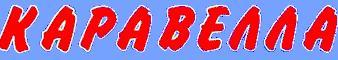 Логотип туроператора Каравелла