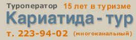 Логотип туроператора Кариатида-тур