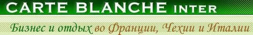 Логотип туроператора Картбланш интер