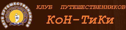 Логотип туроператора КОН-ТИКИ