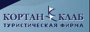 Логотип туроператора КОРТАН КЛАБ