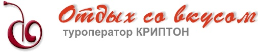 Логотип туроператора КРИПТОН