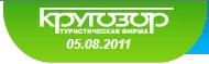 Логотип туроператора КРУГОЗОР