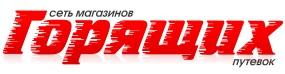 Логотип туроператора Сеть Магазинов Горящих Путевок